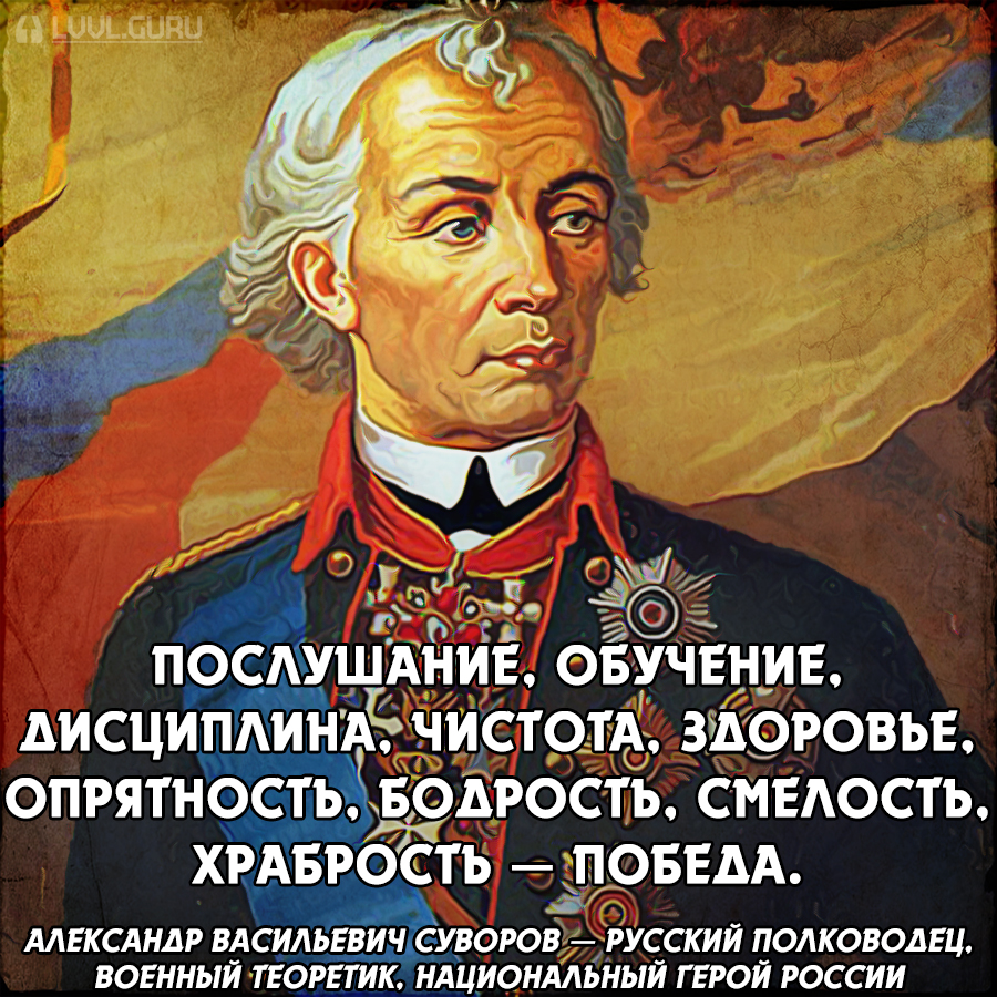 Александр-Васильевич-Суворов-Послушание